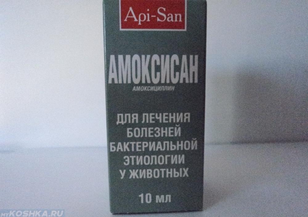 Препарат амоксисан в упаковке